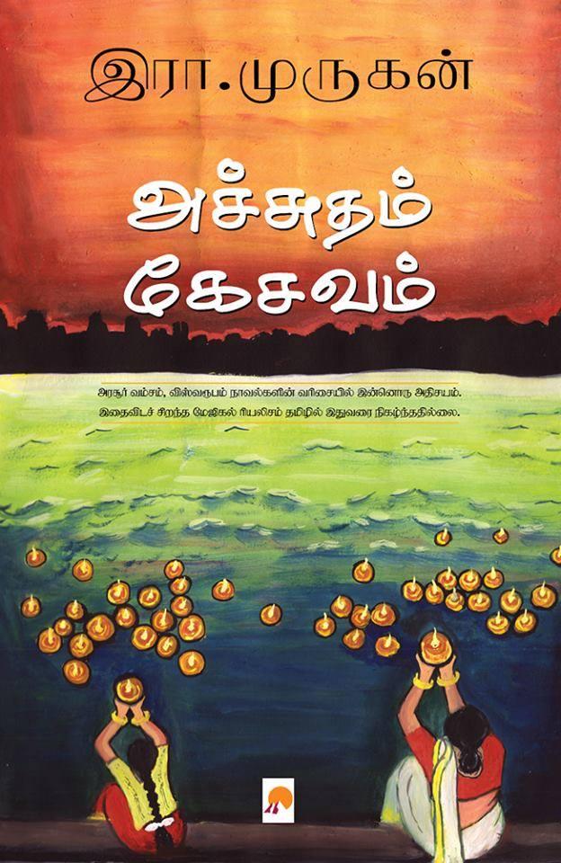 New : அரசூர் நாவல்கள் – கருத்தரங்கு Symposium on Arasur Novels
