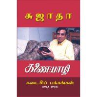 New : Era Mu writes 1 : கணையாழியின் கடைசிப் பக்கங்கள்