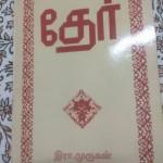 New Posting : Asokamithran's foreword for my first book (1989)என் முதல் நூல் 'தேர்' சிறுகதைத் தொகுப்பு- அசோகமித்திரன் முன்னுரை