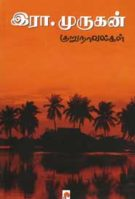 New: இரா.முருகன் குறுநாவல்கள் – மதிப்புரை