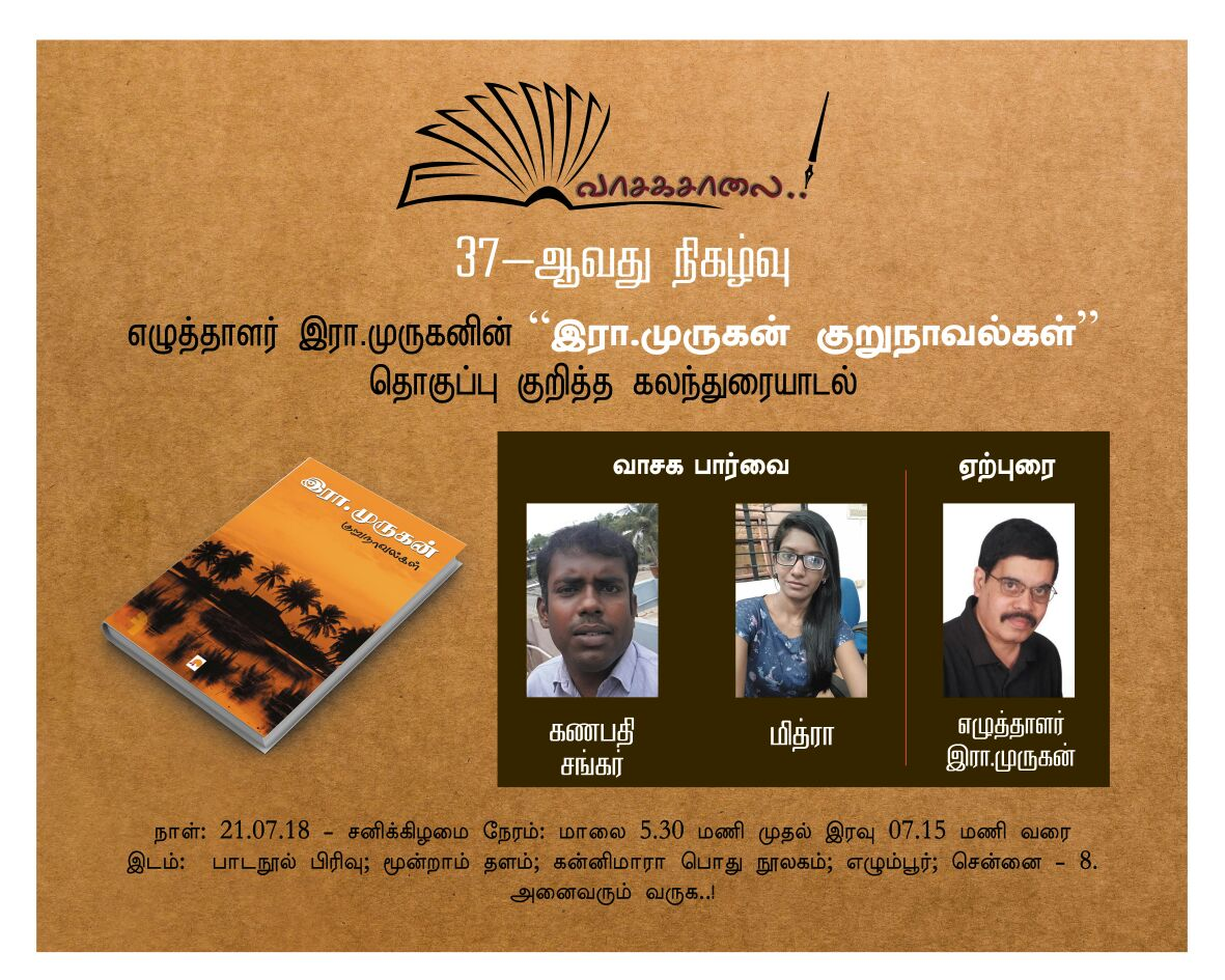 Discussion on my novella collection – இரா.முருகன் குறுநாவல்கள் 21.07.2018