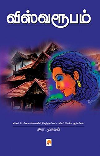 புதிது :  அரசூர் நாவல் 2 – விஸ்வரூபம் : ஆங்கில மொழியாக்கம்