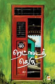 என் 'நெம்பர் 40, ரெட்டைத் தெரு' நாவல் பற்றி
